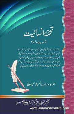 Tohfa e Insaniyat Hadees e Malwa