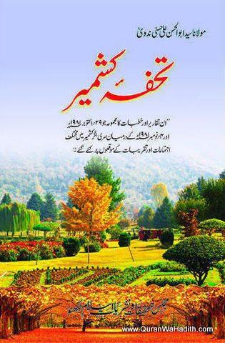 Tohfa e Kashmir