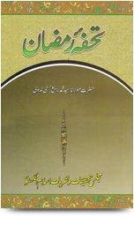Tohfa Ramzan, تحفۂ رمضان