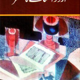 Urdu Afsanay Ka Safar