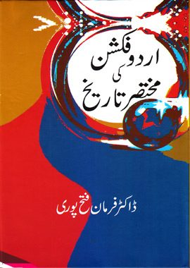 Urdu Fiction Ki Mukhtasar Tareekh