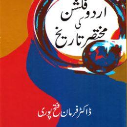 Urdu Fiction Ki Mukhtasar Tareekh