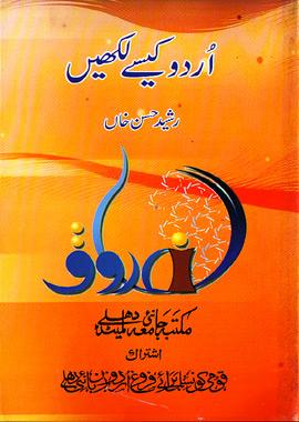 Urdu Kese Likhe – اردو کیسے لکھیں