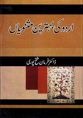 Urdu Ki Behtareen Masnaviya