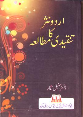 Urdu Nasar Ka Tanqeedi Mutala – اردو نثر کا تنقیدی مطالعہ