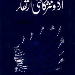 Urdu Nasr Ka Fanni Irtiqa