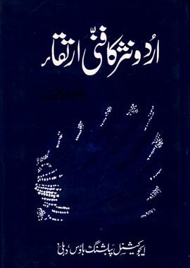 Urdu Nasr Ka Fanni Irtiqa, اردو نثر کا فنی ارتق