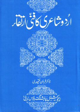 Urdu Shairi Ka Fanni Irtiqa