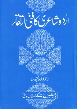 Urdu Shairi Ka Fanni Irtiqa – اردو شاعری کا فنی ارتقا