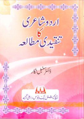 Urdu Shayari Ka Tanqeedi Mutala