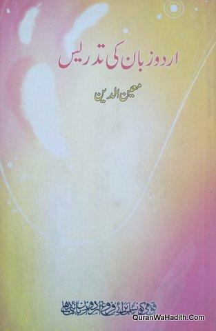 Urdu Zaban Ki Tadrees, اردو زبان کی تدریس