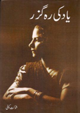 Yaad Ki Rehguzar