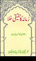 Zamane Ka Haqeeqi Khala – زمانہ کا حقیقی خلا