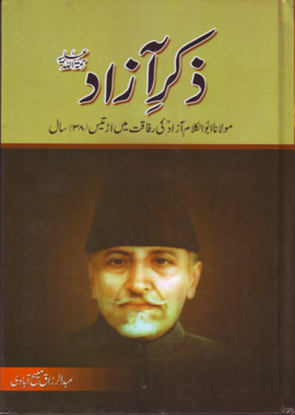 Zikre Azad – ذکرِ آزاد