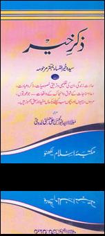 Zikre Khair Walda Maulana Ali Miyan, ذکر خیر حضرت مولانا علیہ الرحمۃ کی والدہ محترمہ خیر النساء بہتر کا تذکرہ