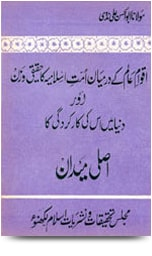 Aqwam e Alam Ke Darmiyan Ummate Islamia Ka Haqeeqi Vazan