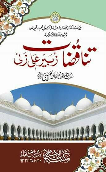 Tanaquzat Zubair Ali Zai – تناقضات زبیر علی زئی
