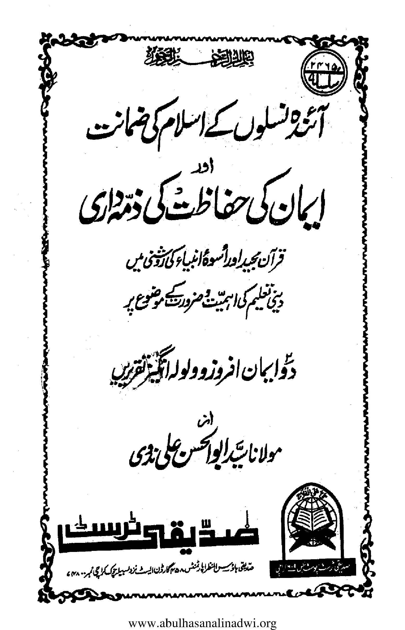 Ainda Naslon Ke Islam Ki Zamanat Aur Iman Ki Hifazat Ki Zimmedari