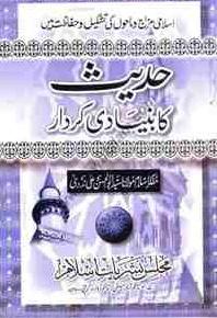 Hadees Ka Buniyadi Kirdar – اسلامی مزاج  وما حول کی تشکیل میں حدیث کا بنیادی کردار