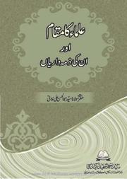 Ulama Ka Maqam Aur Unki Zimadariyan – علماء کا مقام اور ان کی ذمہ داریاں