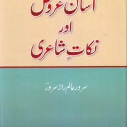 Aasan Urooz Aur Nikat e Shayari