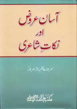 Aasan Urooz Aur Nikat e Shayari – آسان عروض اور نکاتِ شاعری