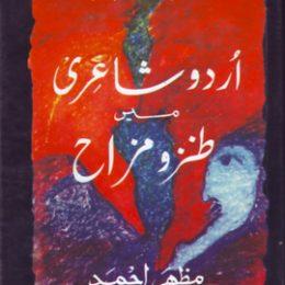 Azadi Ke Bad Urdu Shayari Me Tanz o Mazah