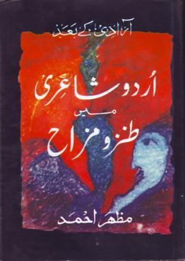 Azadi Ke Bad Urdu Shayari Mein Tanz o Mazah – آزادی کے بعد اردو شاعری میں طنز و مزاح