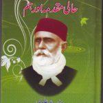 Hali Muqadma Aur Hum