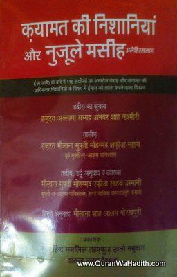 Qayamat Ki Nishaniya Aur Nuzool e Maseeh