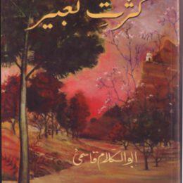 Kasrat e Tabeer