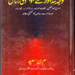 Khwaja banda Nawaz Se Mansoob Deeni Rasail