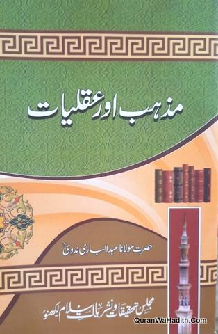 Mazhab Aur Aqliyat, مزہب اور عقلیات