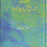Muqadma Tareekh e Urdu Zaban