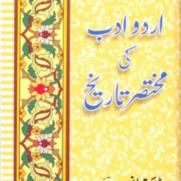 Urdu Adab Ki Mukhtasar Tareekh