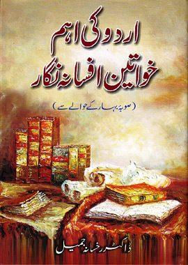 Urdu Ki Aham Khawateen Afsana Nigar