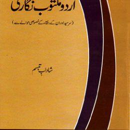 Urdu Maktoob Nigari