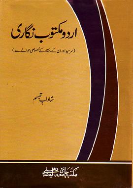Urdu Maktoob Nigari – اردو مکتوب نگاری