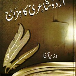 Urdu Shayari Ka Mizaaj
