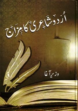 Urdu Shayari Ka Mizaaj – اردو شاعری کا مزاج