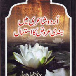 Urdu Shayari Me Hindi Urooz Ka Istemal