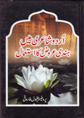 Urdu Shayari Me Hindi Urooz Ka Istemal, اردو شاعری میں ہندی عروض کا استعمال