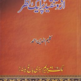 Urdu Tanqeed Par Ek Nazar