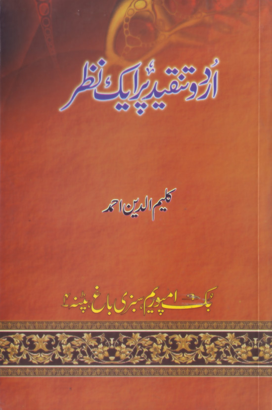 Urdu Tanqeed Par Ek Nazar, 2 Vols, اردو تنقید پر ایک نظر