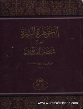 Al Jauharatun Nayyarah