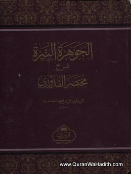 Al Jauharatun Nayyarah Sharah Quduri, الجوهرة النيرة