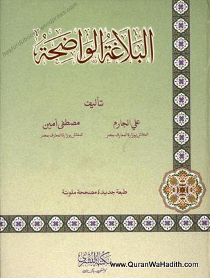 Al Balaghat ul Waziha, البلاغۃ الواضحہ