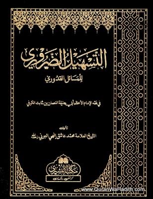 Al Tasheel uz Zaroori – التسھیل الضروری