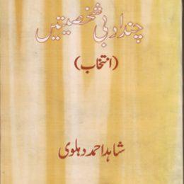 Chand Adabi Shakhsiyate