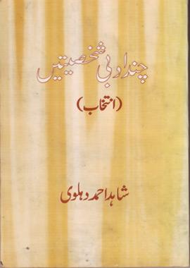 Chand Adabi Shakhsiyate – چند ادبی شخصیتیں
